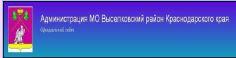 МО выселковск.р-н