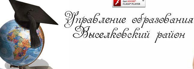 УО Выселковского района